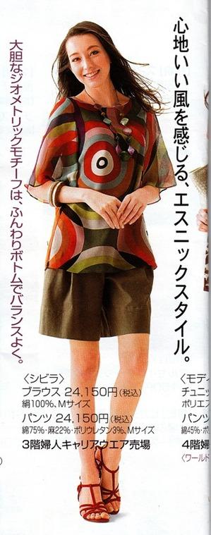 2010summercollction5.jpg