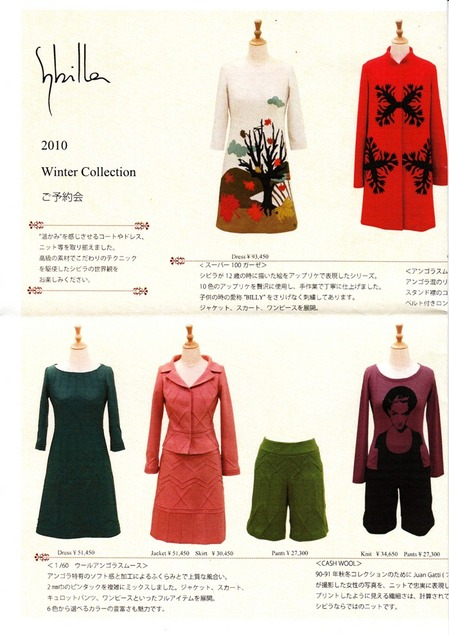 2010wintercollectionjyucyu2.jpg