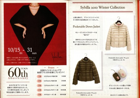 Sybilla 2010 Winter Collection1.jpg