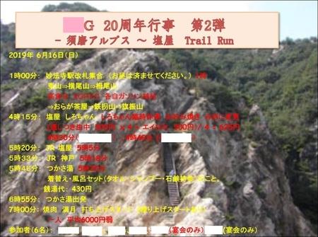 suma_shioyatrailrun190617_8.jpg
