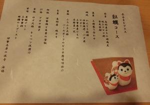 iseshima200118_12.JPG