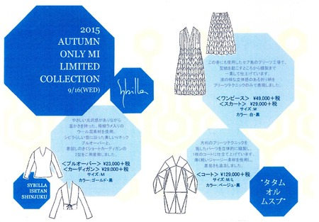 isetanlimited2015autumn.jpg
