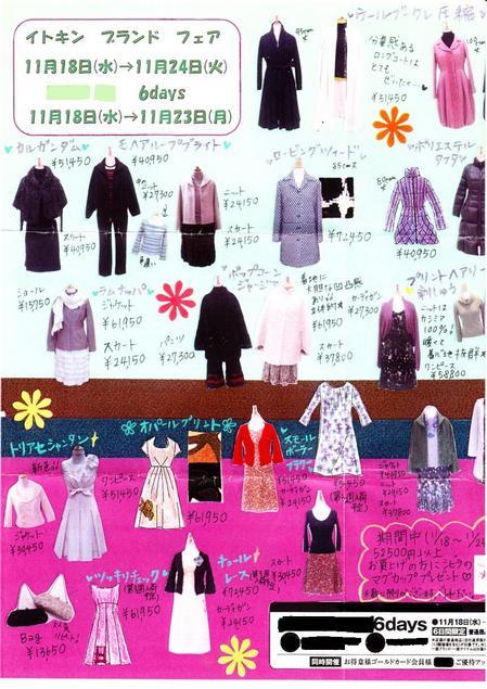 itoinfair20091118_24_1.jpg