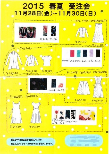 orderspringsummer2015_1.jpg