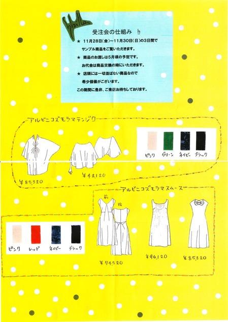 orderspringsummer2015_2.jpg