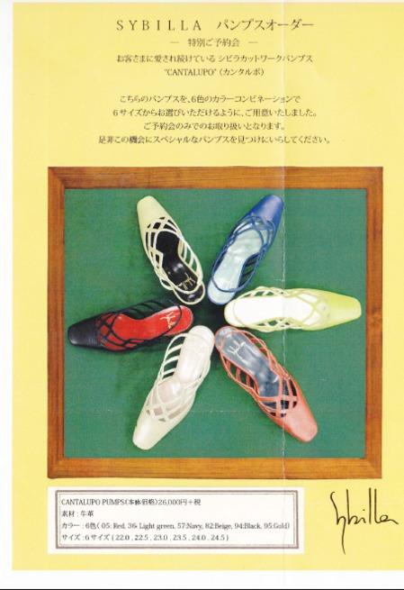 shoesorder201403_1.jpg