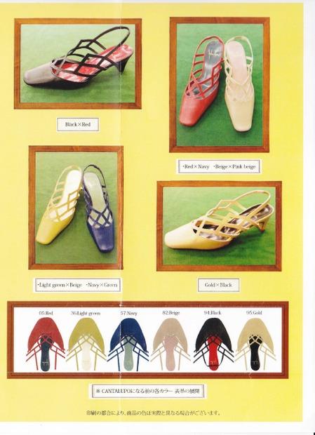 shoesorder201403_2.jpg