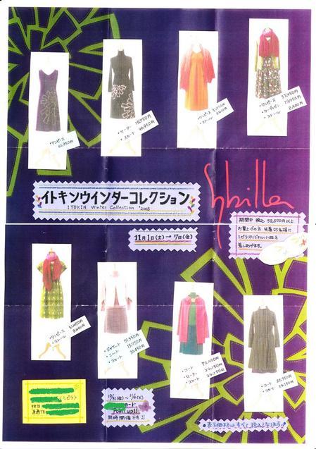 takashimayawinter2008.jpg