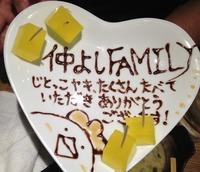 tsukamoto140820.JPG